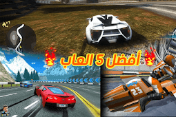أفضل 5 ألعاب سباق سيارات وموتوسيكلات لهواتف الاندرويد