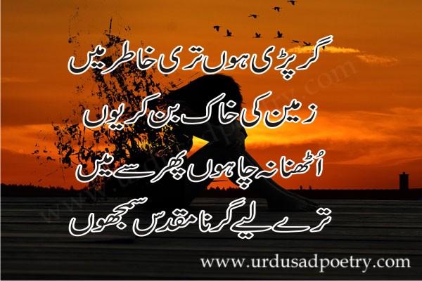 gir pardi hoon teri khatir main urdu sad poetry
