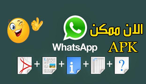 خاصية جديدة على الواتساب تدعم ارسال جميع انواع الملفات الى اصدقائك