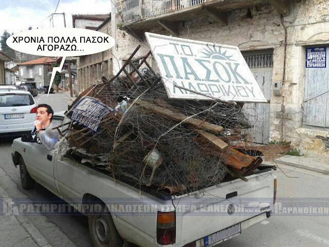 ΣΟΚ στο ΠΑΣΟΚ - Ο Τσίπρας προσπαθεί να αρπάξει και τους τελευταίους «πελάτες»!