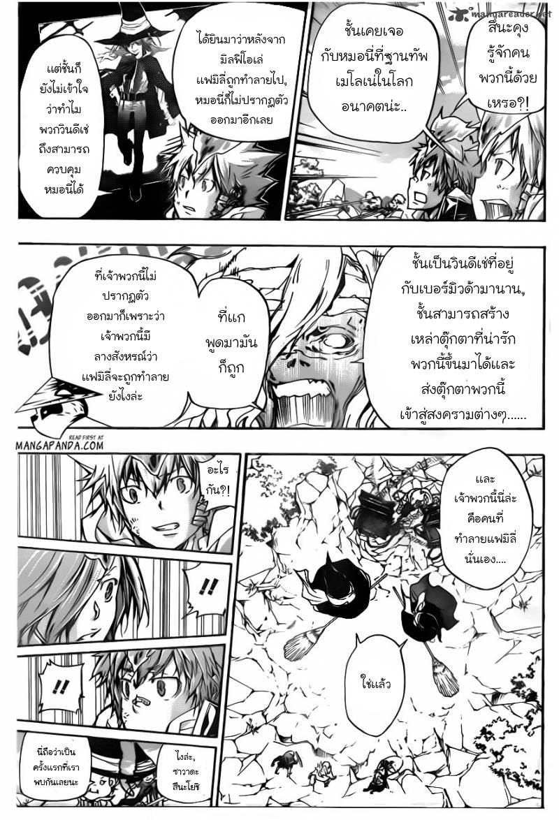 Katekyo Hitman REBORN! ตอนที่ 395 แปลไทย