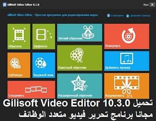 تحميل Gilisoft Video Editor 10-3-0 مجانا برنامج تحرير فيديو متعدد الوظائف