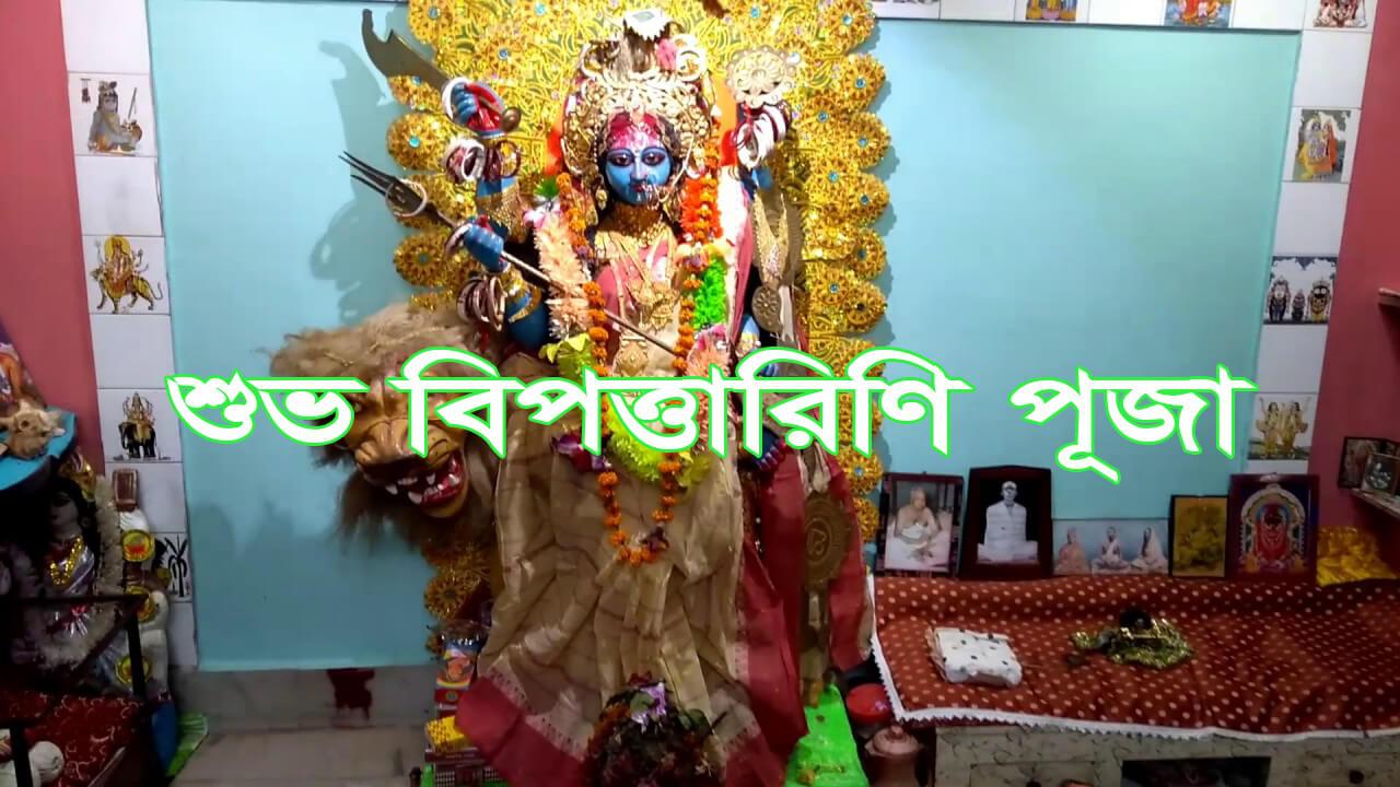 Bipattarini Puja 2018