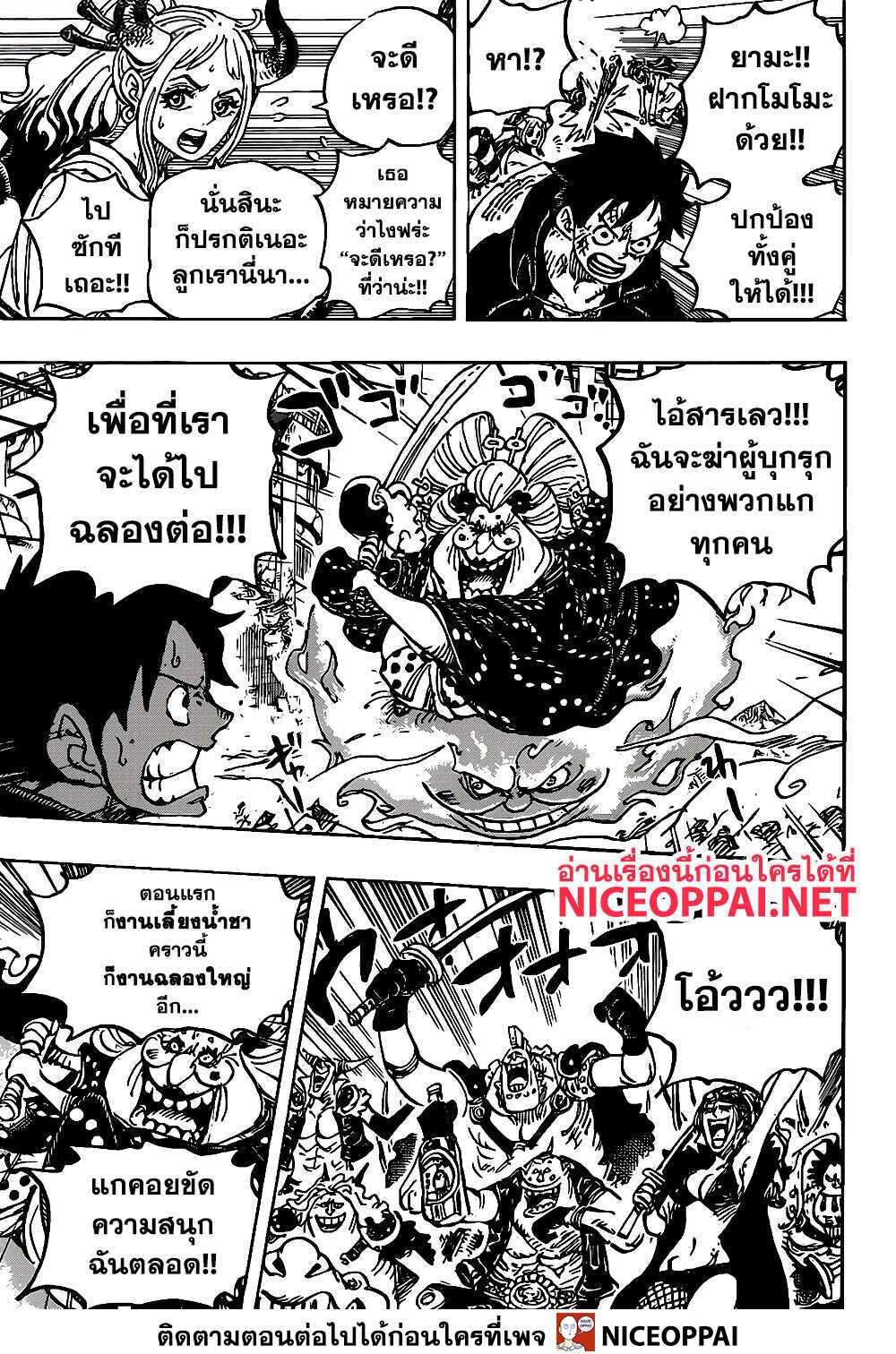อ่านการ์ตูน One Piece ตอนที่ 988 หน้าที่ 10