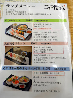 Sushi Shiki Hanamaru 四季花まる Sapporo Station - Lunch Menu