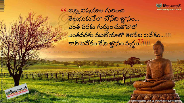 Best telugu inspirational Quotes 87