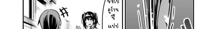 อ่านการ์ตูน Ima Made Ichido mo Onna Atsukaisareta koto ga nai Onna Kishi wo Onna Atsukai suru ตอนที่ 9 หน้าที่ 23