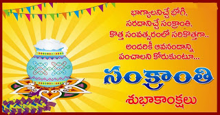 Download Happy Makar Sankranti Images HD