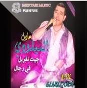 Adil El Miloudi-Jit nghrbel fe rejal