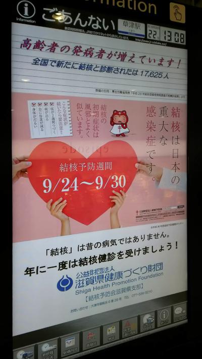 R草津駅でのデジタルサイネージ
