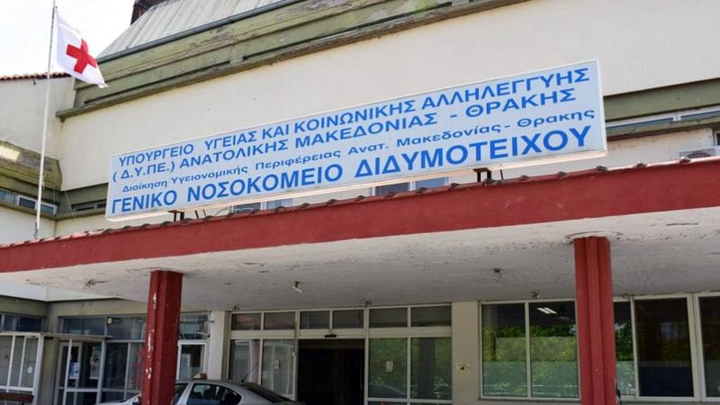 Διευκρινίσεις του Αν. Διοικητή του Νοσοκομείου Διδυμοτείχου για τις μετακινήσεις νοσηλευτικού προσωπικού