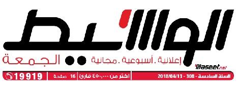 جريدة وسيط الأسكندرية عدد الجمعة 13 ابريل 2018 م