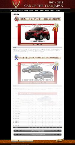 日本カー・オブ・ザ・イヤー公式サイト