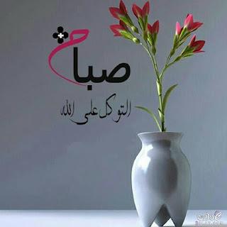 عبارات صباح الخير , صباح الحب والامل والتفائل