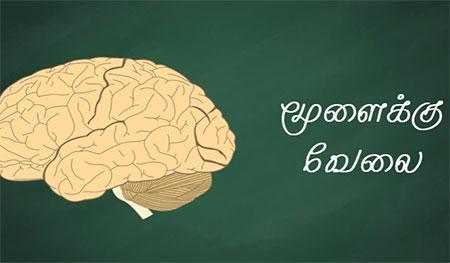 Brain Tricks – Task for Brain [Tamil Screencast]