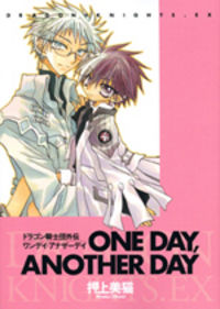 Dragon Kishidan Gaiden: One Day, Another Day