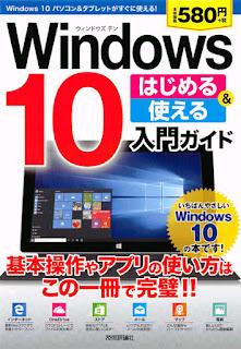 4 Windows 10 はじめる&使える 入門ガイド [Windows 10 Hajimeru & Tsukaeru Nyumon Guide]