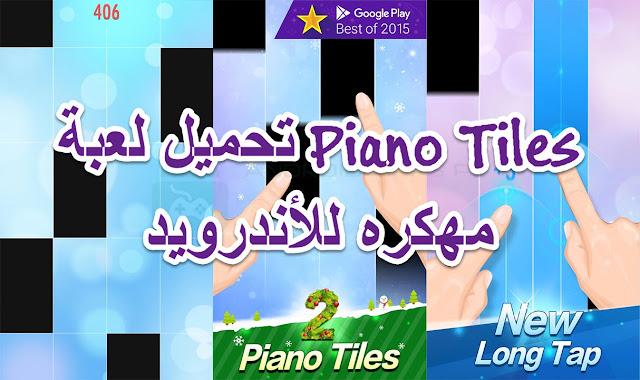 تحميل لعبة Piano Tiles مهكره للأندرويد