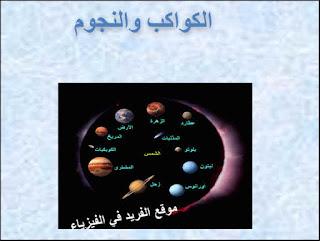 تحميل كتاب الكواكب والنجوم pdf ، كتب علم الفلك والفضاء والكون بروابط تحميل مباشرة مجانا