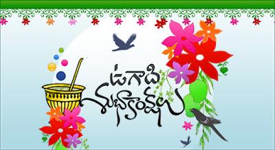 Ugadi HD Images