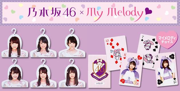 http://46-news.blogspot.com/2016/09/nogizaka46-x-my-melody-new-campaign.html