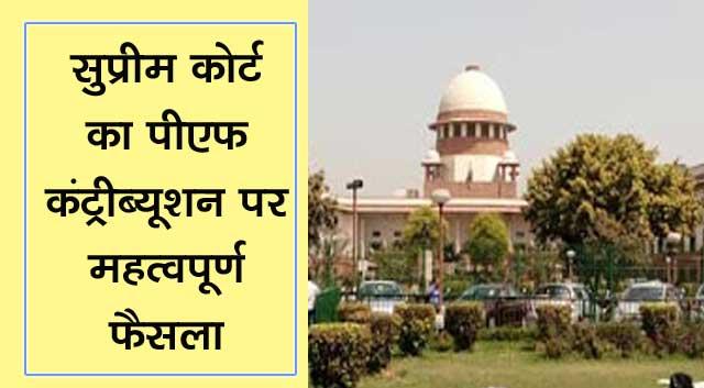 सुप्रीम कोर्ट में कर्मचारियों के PF कंट्रीब्यूशन के फैसले से किसको फायदा मिलेगा, Supreme Court order PF Contribution
