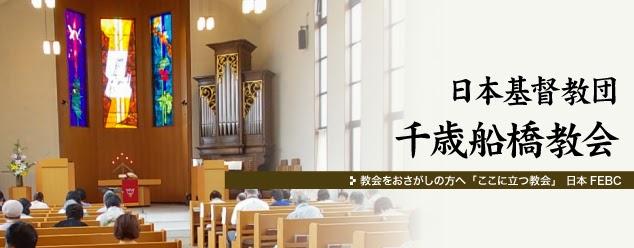 日本基督教団千歳船橋教会