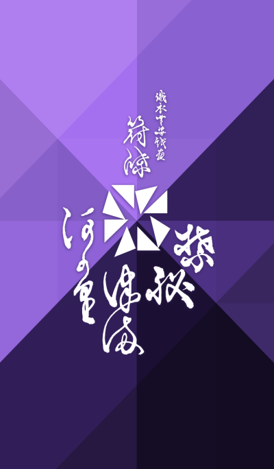 A theme of an invitation of the PURPLE