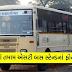 ગુજરાતભરનાં તમામ એસટી બસ સ્ટેન્ડનાં લેન્ડલાઈન ફોન નંબરોનું લિસ્ટ, અચૂક શેયર કરજો