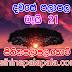 Lagna Palapala Ada Dawase  | ලග්න පලාපල | Sathiye Lagna Palapala 2020 | 2020-05-21