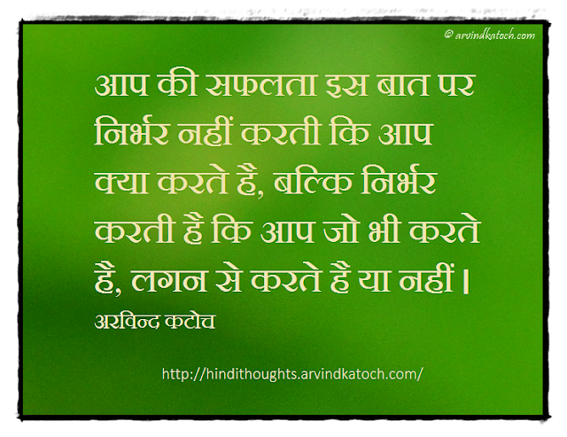 Hindi Thought, Success, depend, do, सफलता, लगन