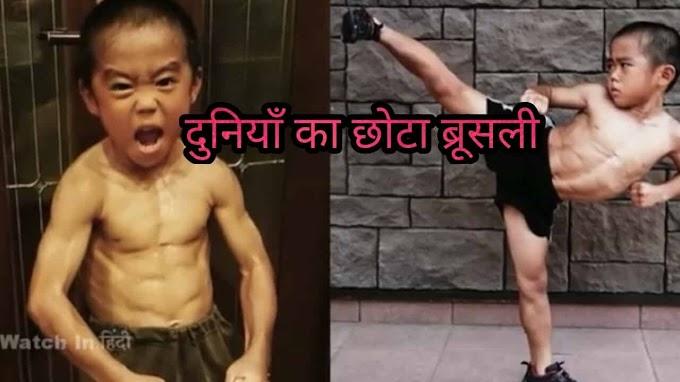 ब्रूसली ने लिया फिर से जन्म जाने पूरी सच्चाई। Mini Bruce lee ryusei imai in hindi