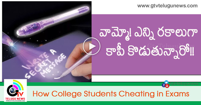How College Students Cheating in Exams
