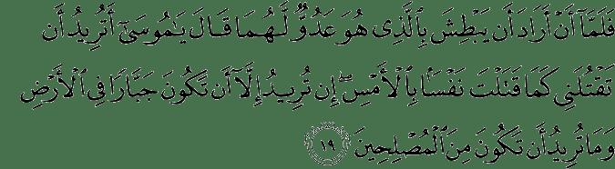 Surat Al Qashash ayat 19
