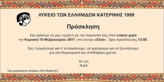 Ετήσιος χορός Λυκείου Ελληνίδων