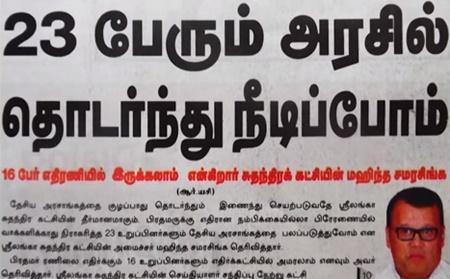News paper in Sri Lanka : 26-04-2018