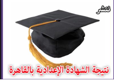 ظهرت الان نتيجة الشهادة الاعداديه محافظة القاهره الترم الأول 2016