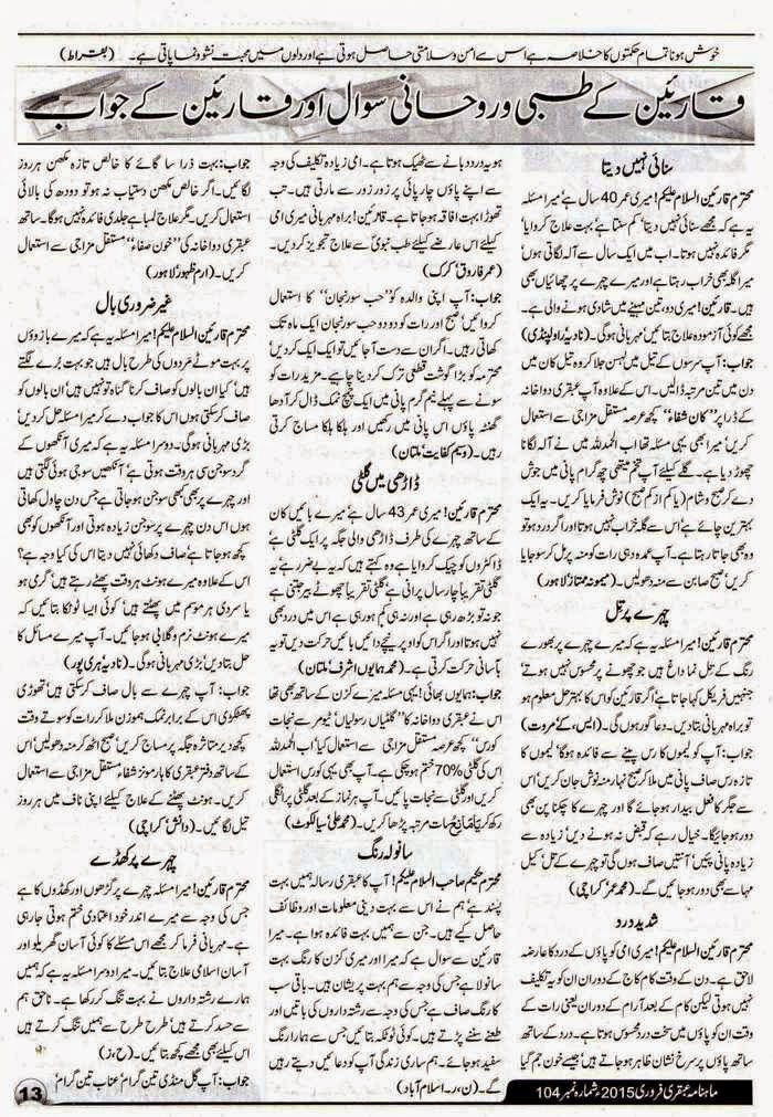 Ubqari Magazine February 2015 Page 13