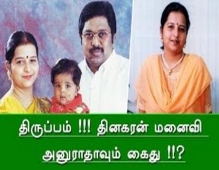 TTV Dinakaran Manaivi Anuradha Kaithu..?