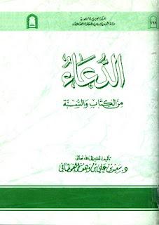الدعاء من الكتاب والسنة - سعيد القحطاني