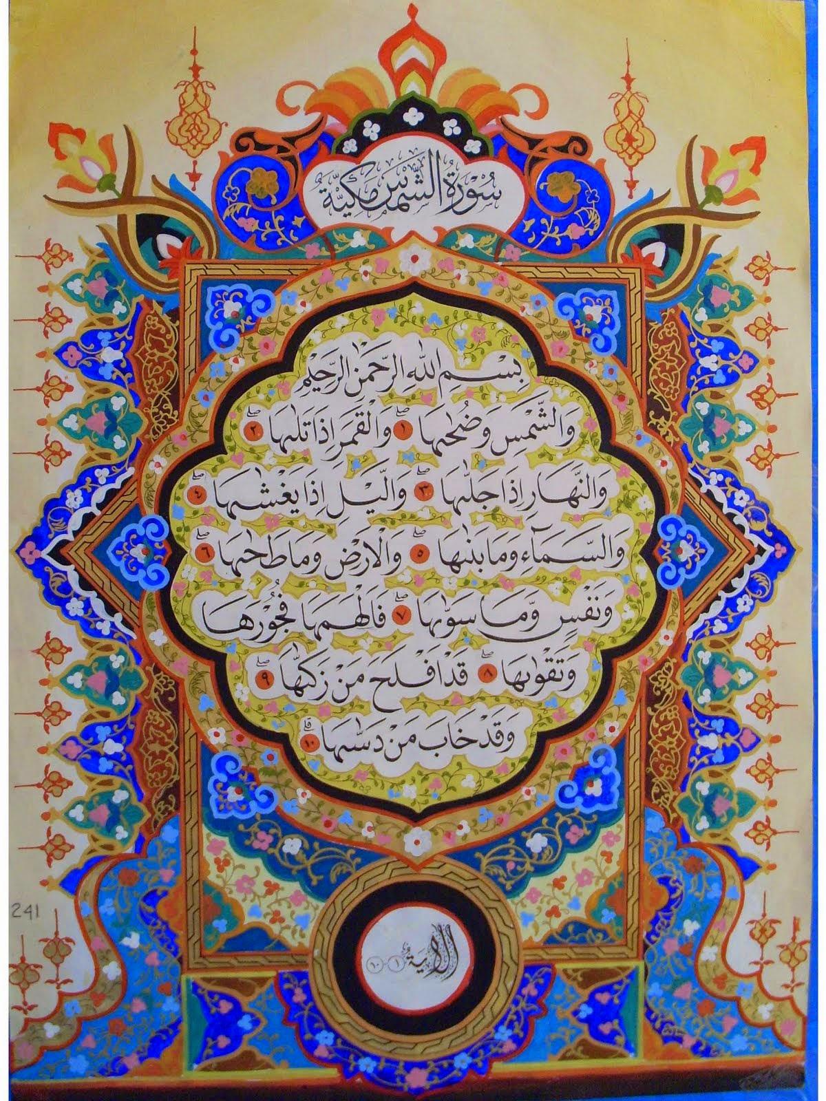 Mambak Maur Kaligrafi Hiasan Mushaf