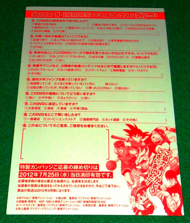 Jump Super Heroes Special Collection DVD 1