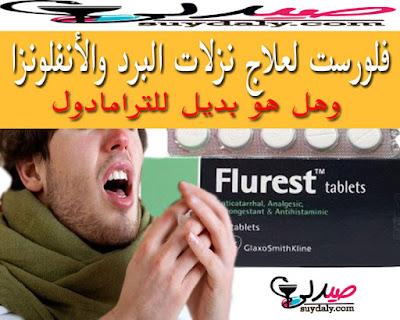 فلورست Flurest Tablets أقراص  لعلاج البرد والأنفلونزا والانتصاب المستمر، هل بديل الترامادول الجرعة ودواعي الاستعمال والآثار الجانبية وموانع الاستعمال والسعر في 2020