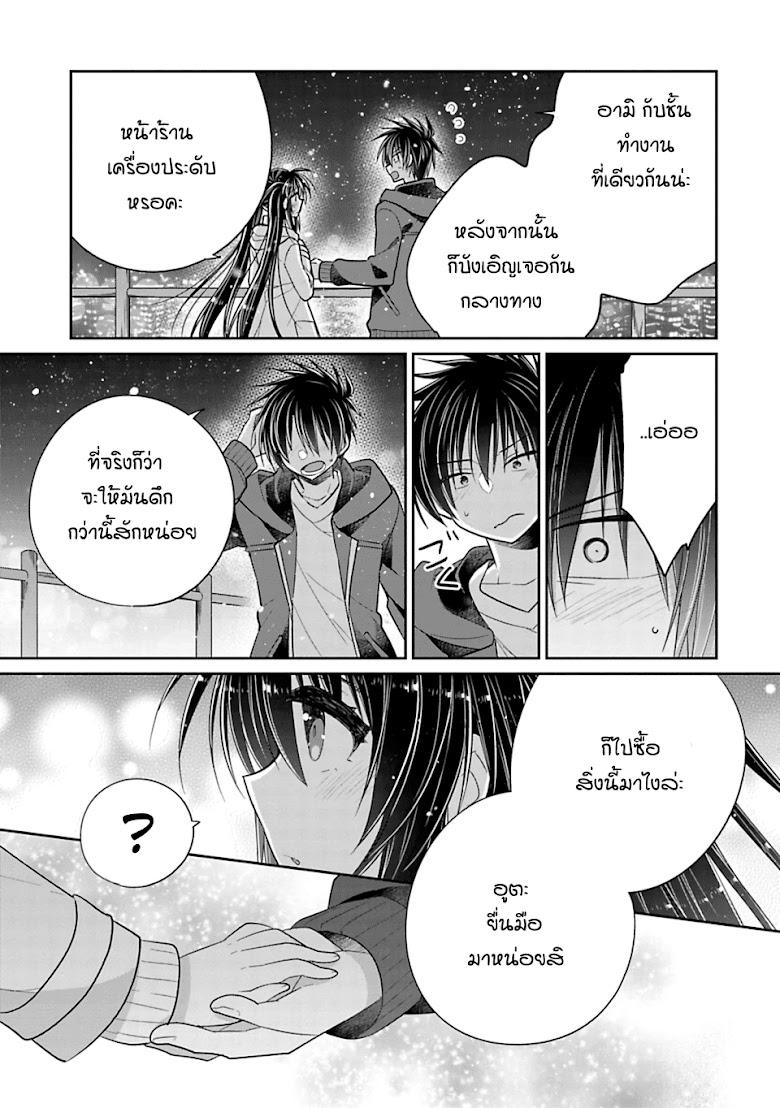 Siscon Ani to Brocon Imouto ga Shoujiki ni Nattara - หน้า 5