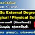 B.Sc.External Degree in Biological / Physical Sciences (Online) - இலங்கை ராஜரட்ட பல்கலைக்கழகம்