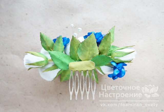 как прикрепить цветы из фоамирана на основу