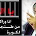 """إضحك مع وزير العزل"""" مصطفى الرميد"""" ، في أخر أيامه ينشر صورة على حسابه في الفيسبوك يقول فيها  """"يا شفارة انا وراكم واحد واحد من طنجة الى الكويرة"""""""
