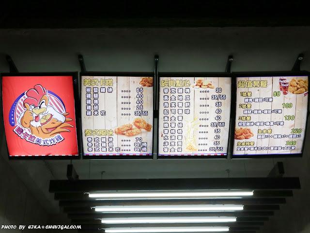 IMG 0732 - 台中烏日│哈卡啦美式炸雞-烏日店,深夜裡的超平價炸雞套餐!雞腿雞塊雞翅雞米花脆薯與可樂全部梭哈竟然只要100元!