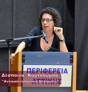 Στις πόσες ψήφους ξεπουλιέται το Ελληνικό;
