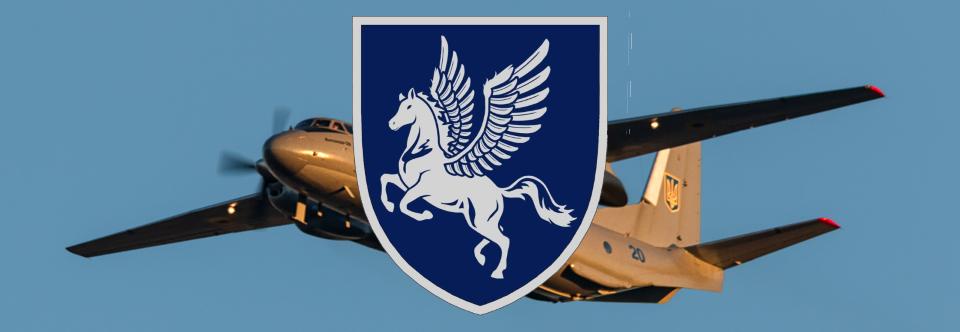 456-а бригада транспортної авіації отримала нову емблему